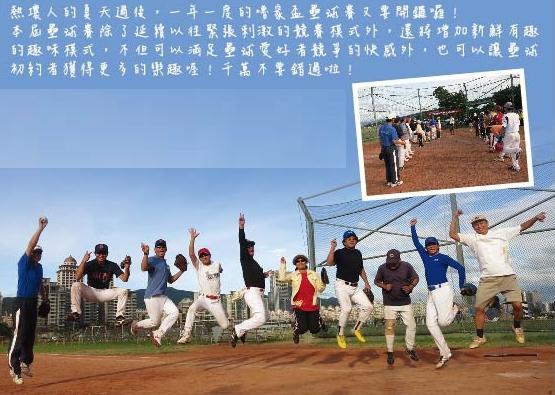 第二十屆嚕家盃壘球聯誼賽封面