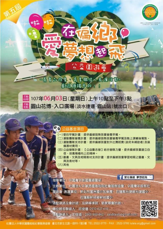2018公益園遊會海報